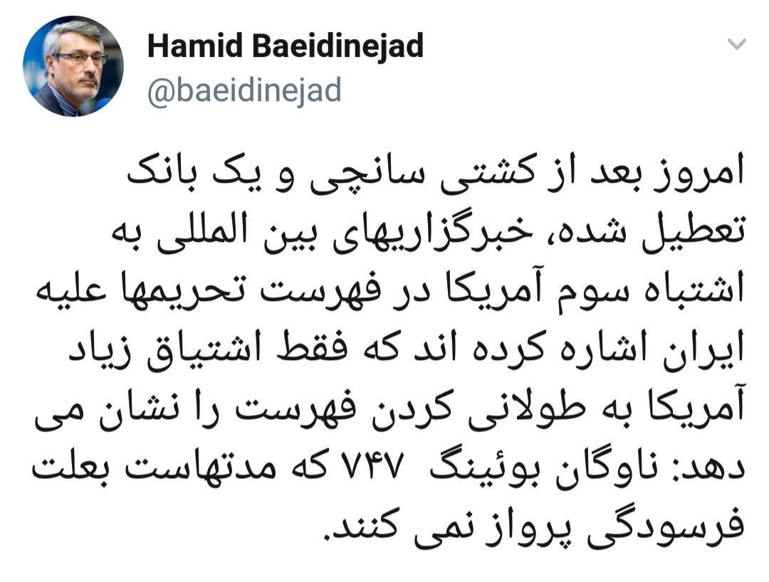 در توییتی؛ بعیدی نژاد از سومین اشتباه آمریکا در فهرست تحریمها علیه ایران نوشت