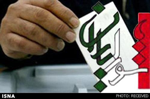 اعلام نتایج اولیه انتخابات شورایاری ها؛ 2 ساعت بعد از سرانجام زمان رای گیری